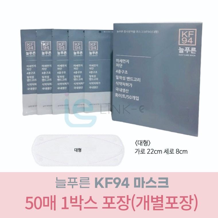 늘푸른 황사방역용 마스크(kf94)(대형) 화이트 1box 50매, 1박스