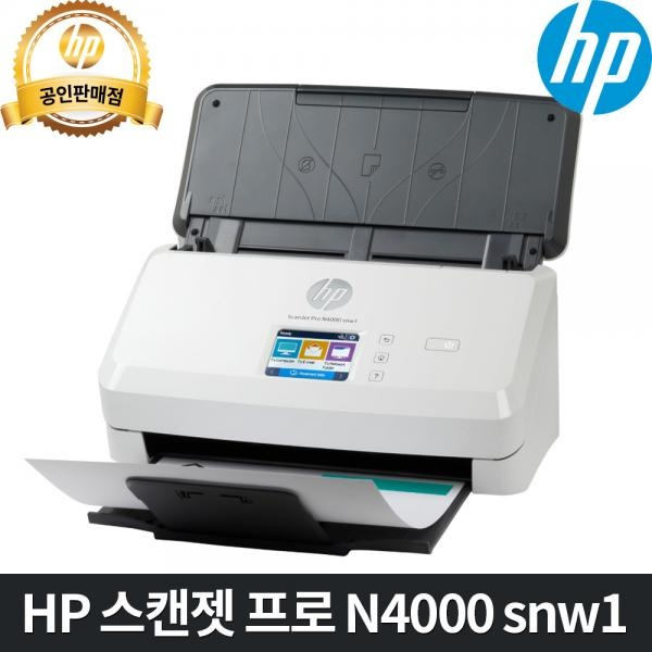 [HP] 스캔젯 프로 N4000 snw1 양면 고속스캐너