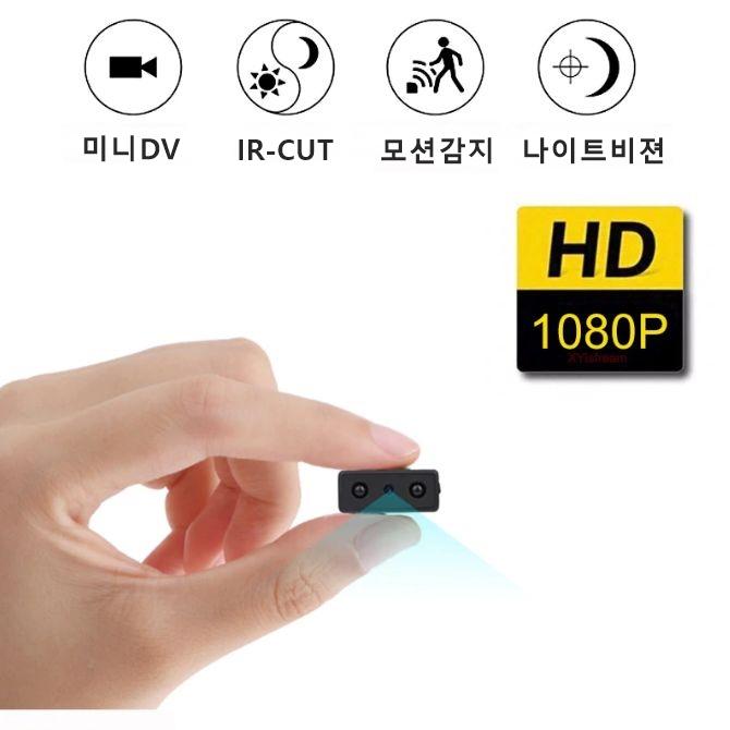 초소형 미니 카메라 1080P 풀HD 나이트비전 히든카메라, 초소형카메라