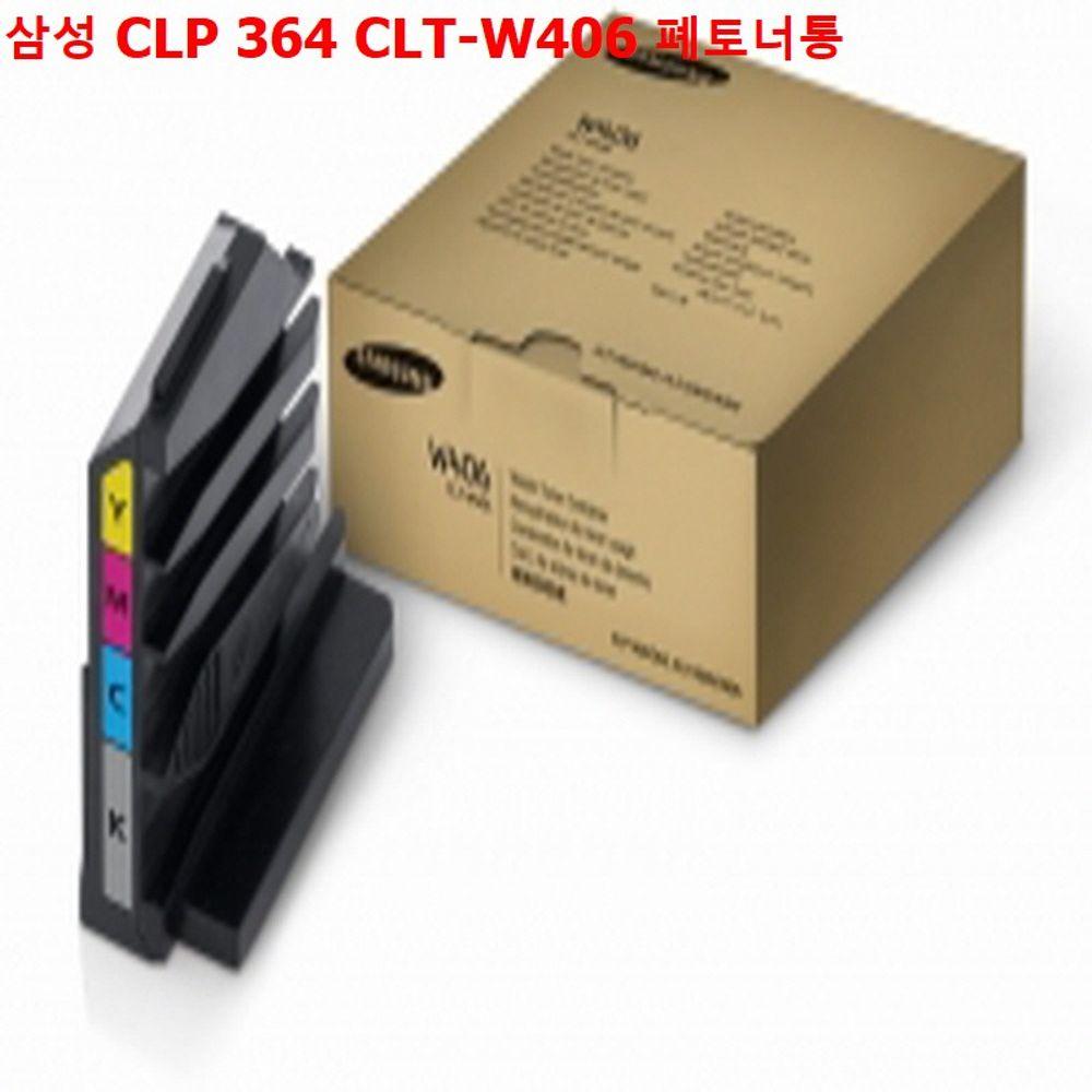 ksw7625 삼성 CLP 364 CLT-W406 폐토너통, 1, 본 상품 선택