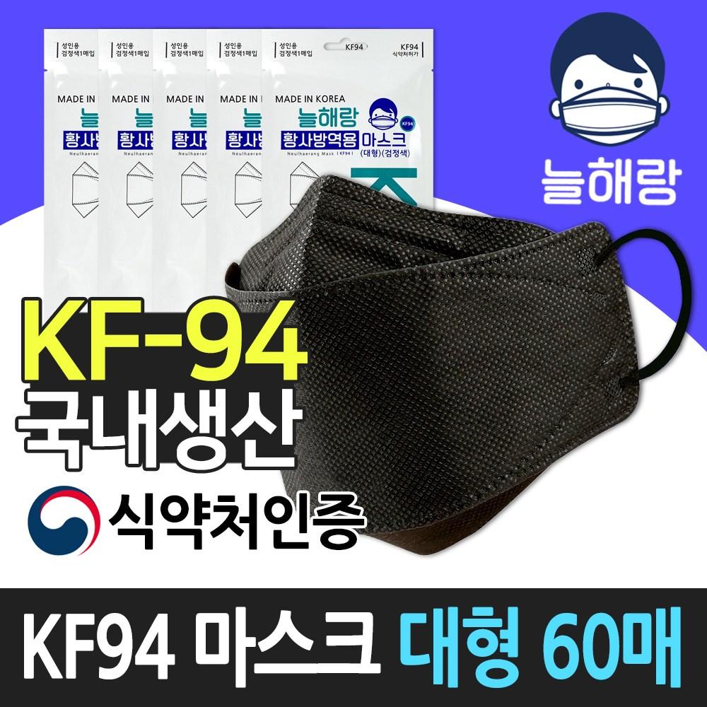 (장당865원) 늘해랑 KF94 60매 블랙 대형 개별포장 의약외품식약처 허가 비말차단, 1개