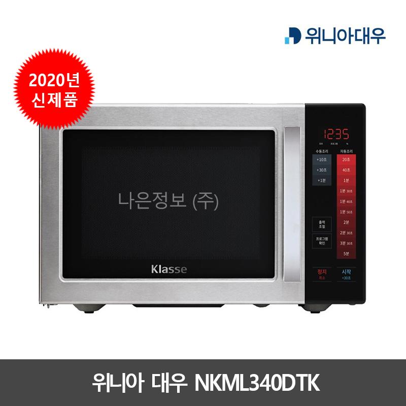 전자레인지 NKML340DTK 20년 신형 업소용 편의점(당일발송), 단일상품