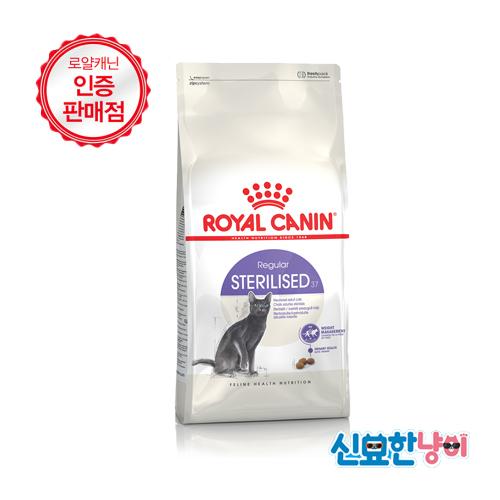 로얄캐닌 고양이 사료 2kg~10kg [H의커피 드립백 증정], 10kg, 스테럴라이즈드