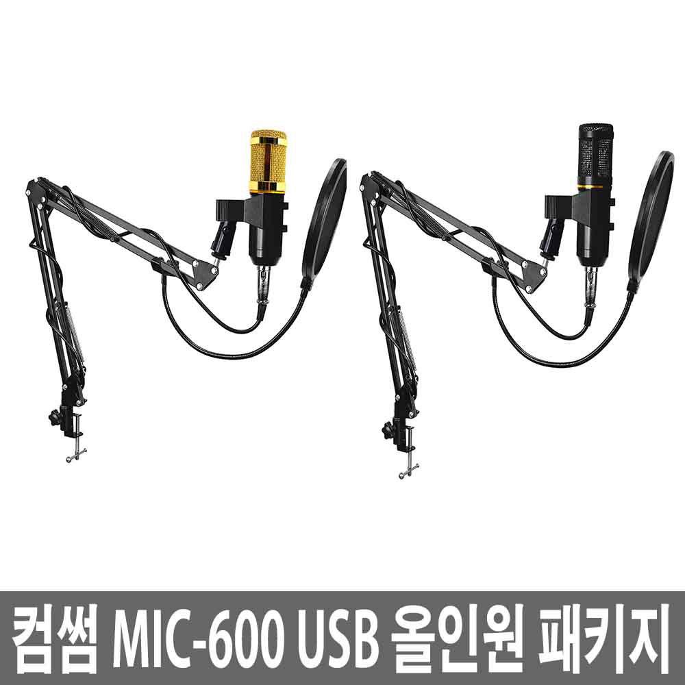 컴썸 USB 컴퓨터 방송용 콘덴서 마이크 세트 풀패키지 MIC-600, MIC-600블랙