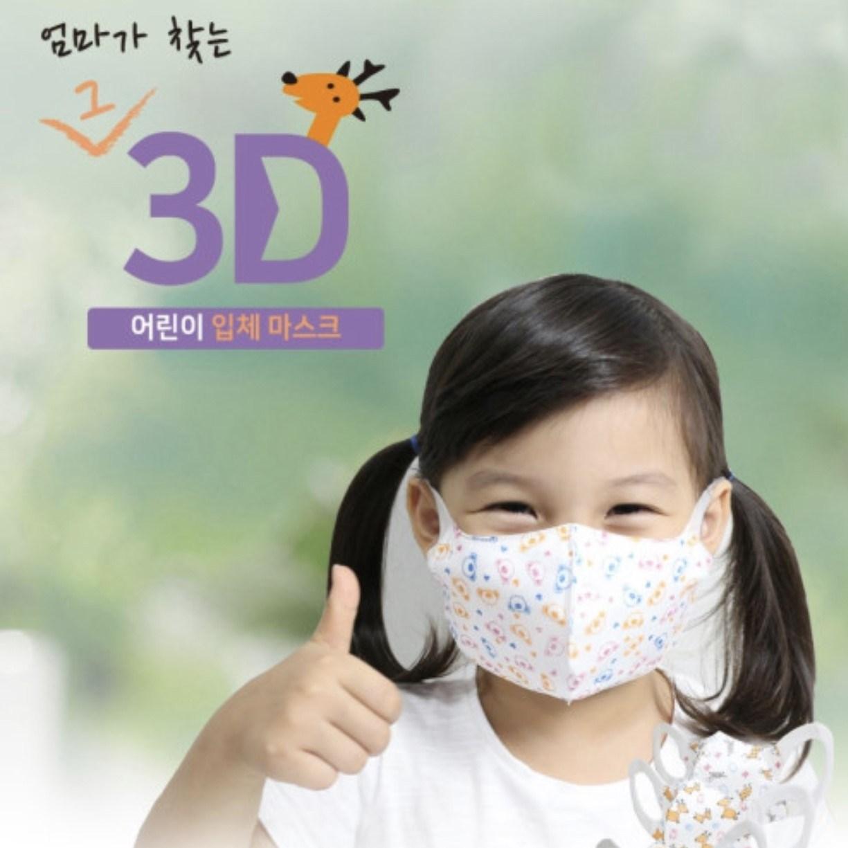 엄마가찾는그3D마스크 어린이마스크 50매, 1개