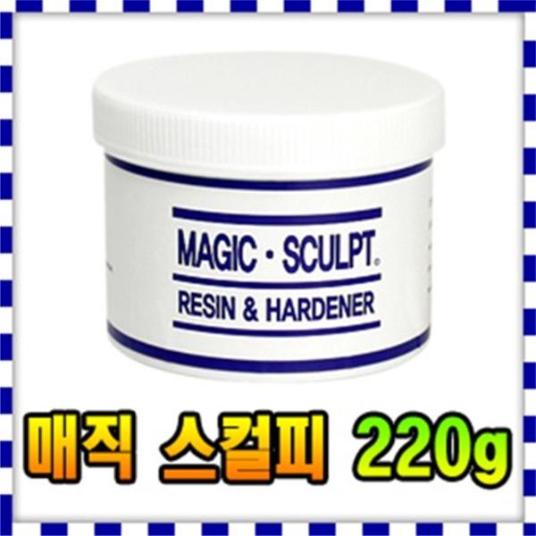MAGIC SCULPT 220g 매직스컬피/레진/에폭시퍼티-D341, 단일상품