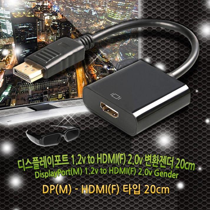 젠더list DP 1.2v to HDMI 2.0v 변환젠더 20cm 컨버터