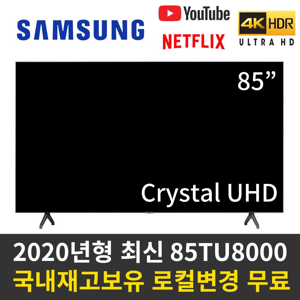 삼성 85인치 85TU8000 스마트TV 리퍼TV 수도권스탠드, 서울/경기/인천 스탠드 (POP 5032683608)