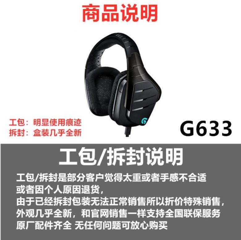 로지텍 Logitech G933S G533 G633 G433 G430 G231 G PRO X 게이밍 헤드셋 서라운드 사운드 7.1 채널 헤드폰, 포장 풀기 상자 G633