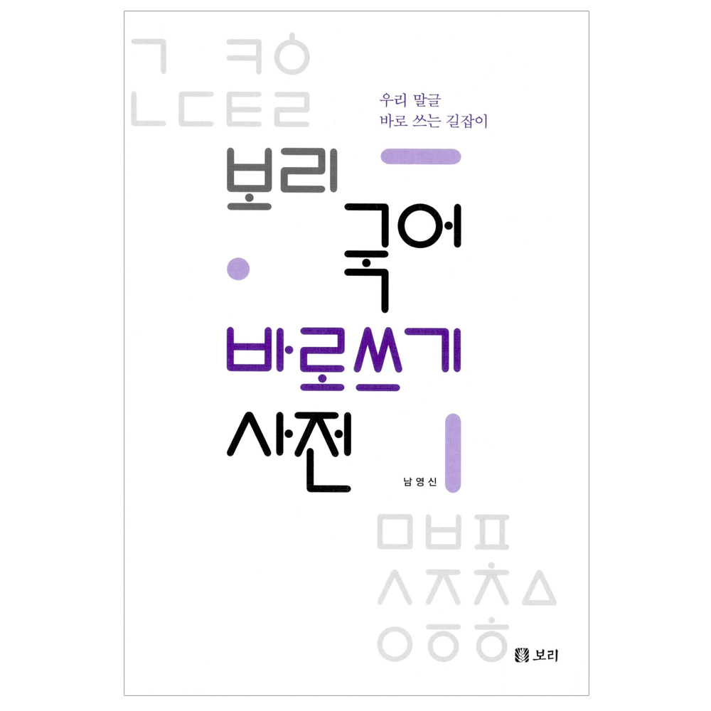 [보리] 보리 국어 바로쓰기 사전, 보리