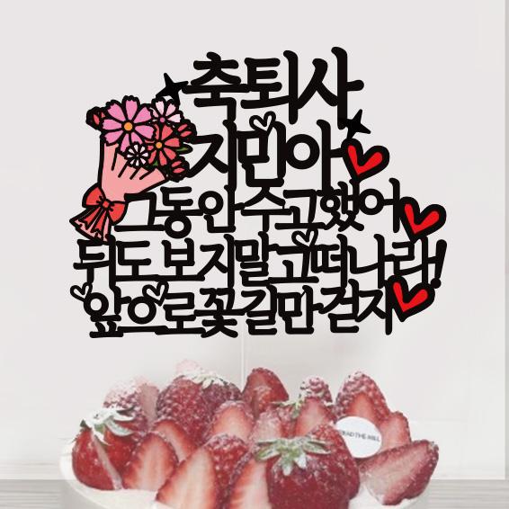 써봄토퍼 축 퇴사 그동안수고했어 꽃길만걷자 축하 케이크토퍼, 1개