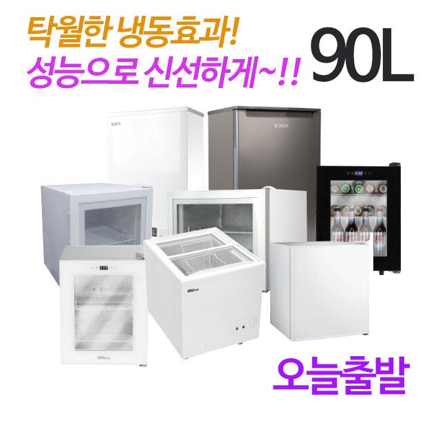 미니 소형 쇼케이스 냉동고 BD-36G 32리터/90리터 디스플레이/냉동식품보관, 선택06.SD-50