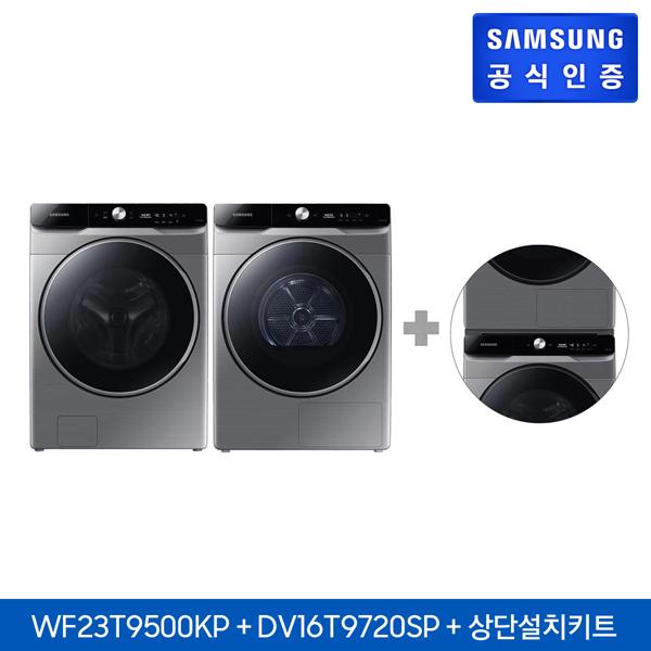 삼성전자 [상단키트] 삼성 그랑데AI 올인원 드럼세탁기 WF23T9500KP + 건조기 DV16T9720SP, 단일상품