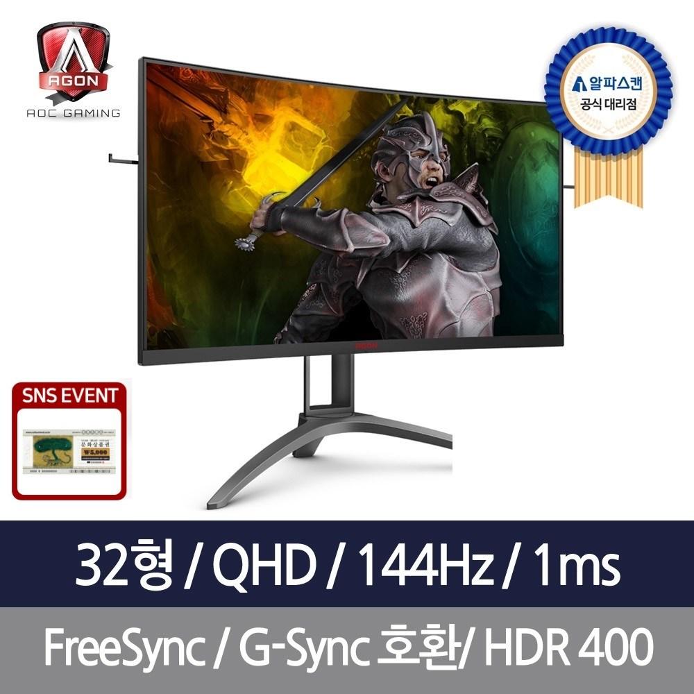 알파스캔 에이건 AGON 323Q 144 QHD 프리싱크 HDR 게이밍 모니터, 알파스캔 AGON 323Q 144 QHD 프리싱크 HDR 게이밍 모니터