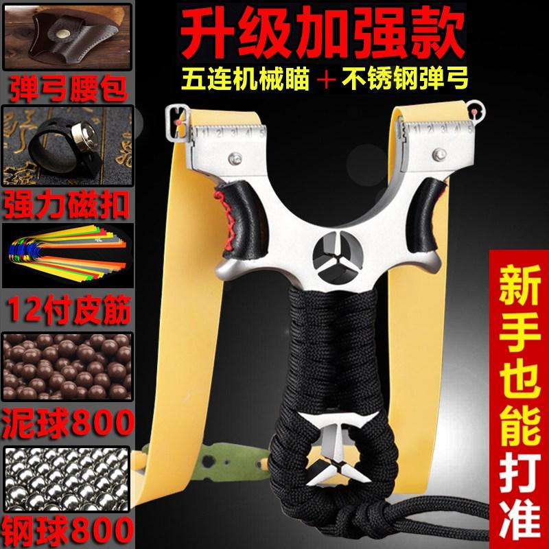 고정밀 고속 레이져 새총 슬링샷 전문가용 키덜트세트, 5 연속 강철 진흙 800 여분부붐 세트