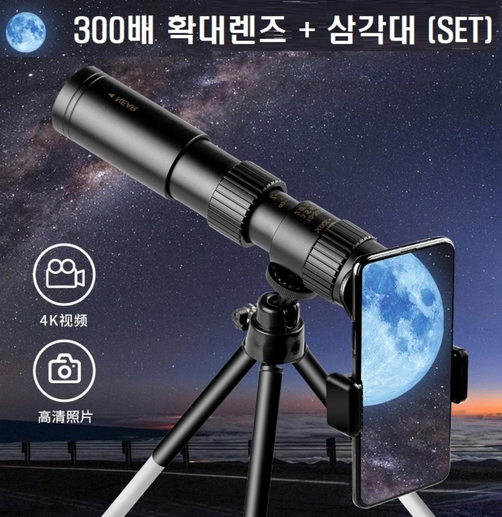 소라스코프 300배 확대렌즈 휴대폰 스마트폰 망원경 솔라스코프, 300배 스코프(삼각대 포함)cm