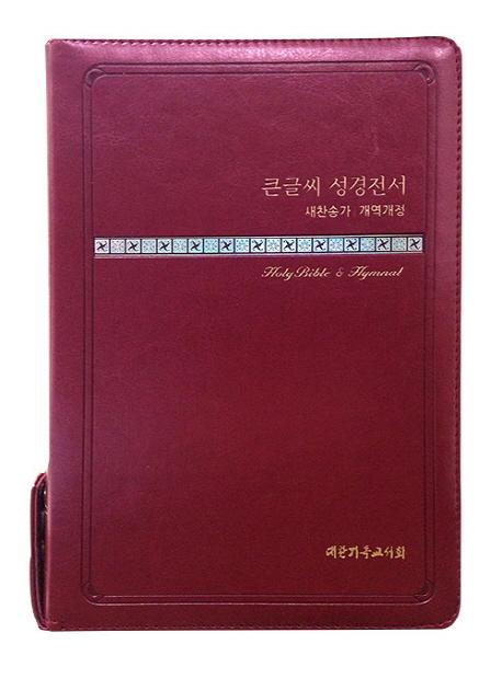 큰글씨 성경전서(새찬송가)(개역개정)(NKR73THU)(중)(와인), 대한기독교서회