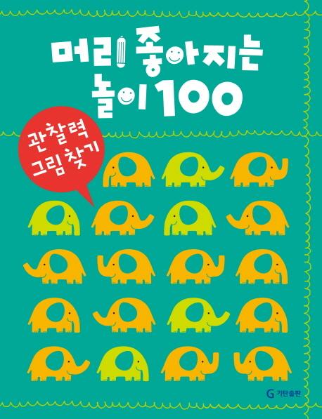 머리 좋아지는 놀이 100: 관찰력 그림 찾기, 기탄출판