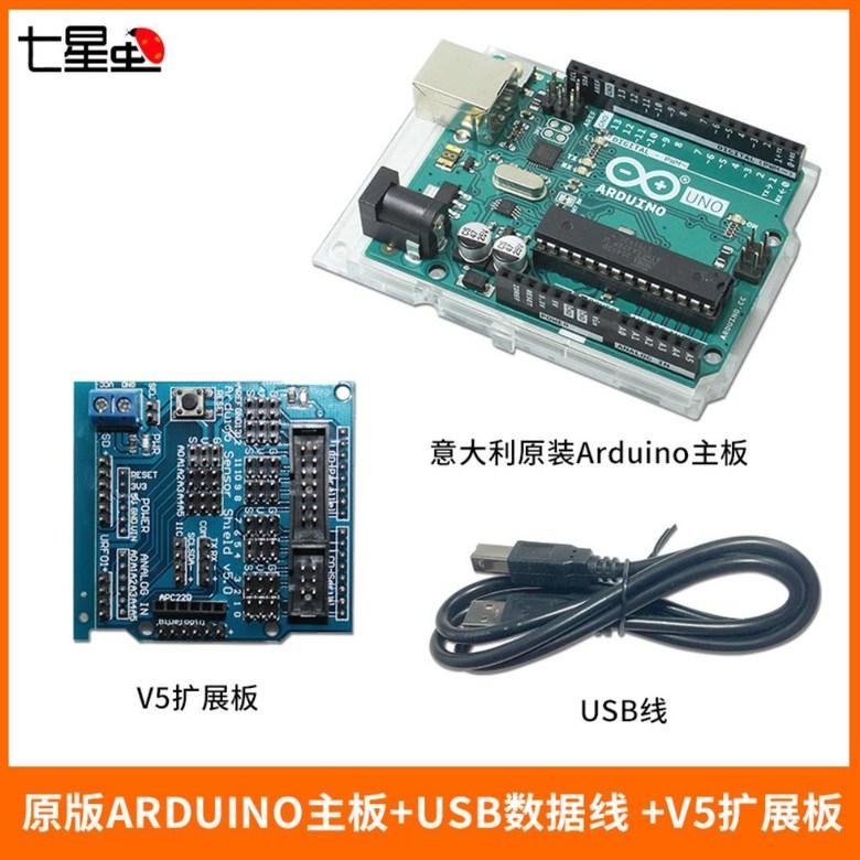 아두이노 우노 r3 arduino uno r3 영어버젼 개발 보드 확장 보드 키트, 원래 arduino 마더 보드 + USB 데이터 케이블 + V5 확장 보드개