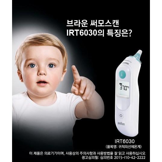 (정식수입품)브라운 귀적외선 체온계 IRT 6030
