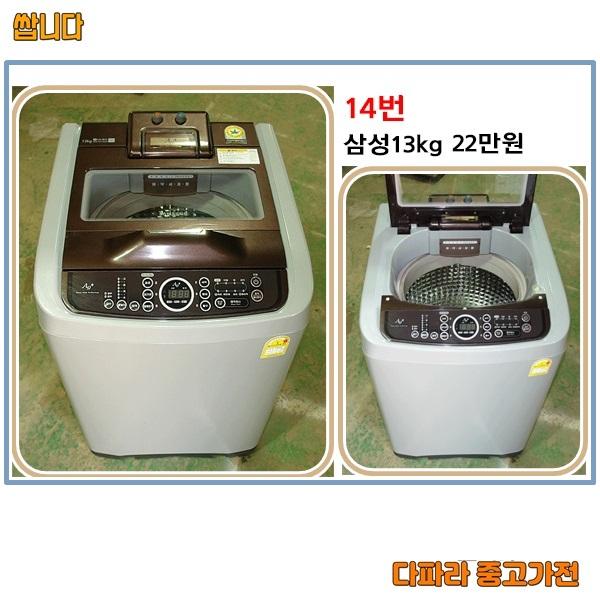 삼성 일반세탁기 13키로 A급 중고, S-1.세탁기