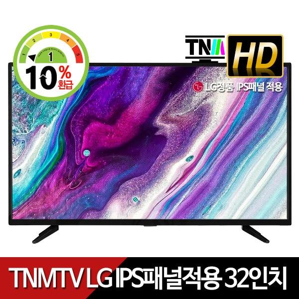 TNMTV 32인치 LG정품패널 HD LED TV 1등급 10%환급, 기사설치, 벽걸이