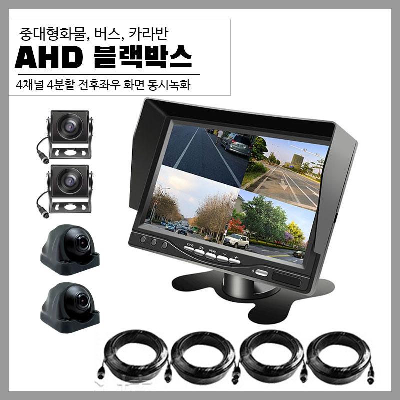AHD 화물차 버스 4채널블랙박스 후방카메라, 7인치 + 카메라 사각4개