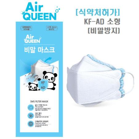 [KF-AD] 에어퀸 국산 어린이 비말차단용 마스크 의약외품, 1개, 50매입