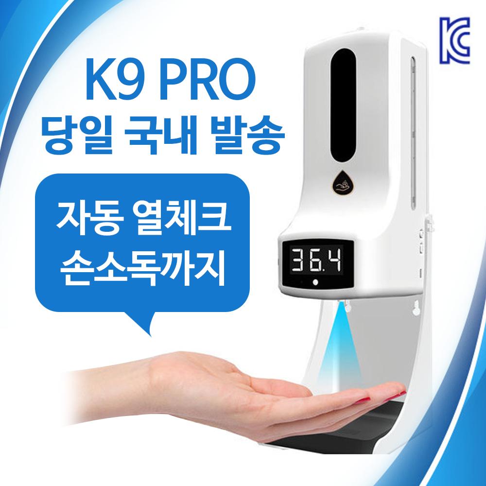 K9 pro 비대면 적외선 발열체크기 손소독기 일체형, SMT-90 본체-10-5814774596