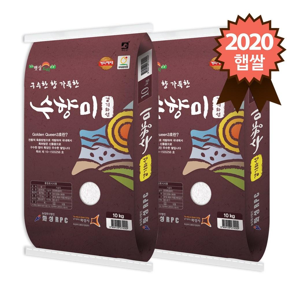 참쌀닷컴 2020년 햅쌀 골든퀸3호 화성 햇살드리 수향미 쌀20kg (10kg x2포), 1포, 20 kg