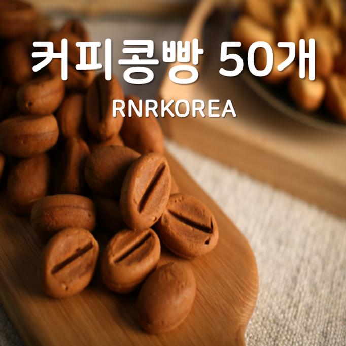 커피콩빵 50개 초특가할인 8900원 (HACCP인증업체) [커피맛], 9g