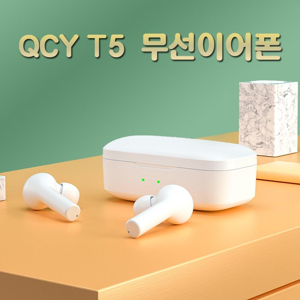QCY T5 무선 블루투스 이어폰 블루투스이어셋, 화이트