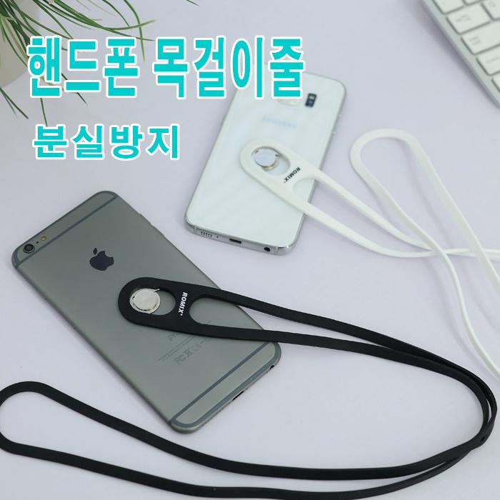 갤럭시폴더 스마트폰 목걸이줄/스트랩/분실방지, IB235-흰색