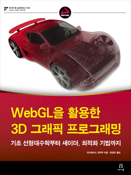 WebGL을 활용한 3D 그래픽 프로그래밍:기초 선형대수학부터 셰이더 최적화 기법까지, 에이콘출판