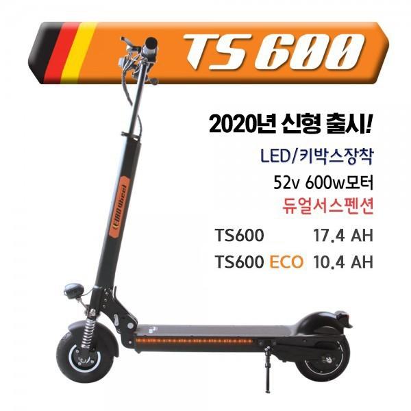 유로휠 EURO8 TS600 ECO 전동킥보드 전동스쿠터