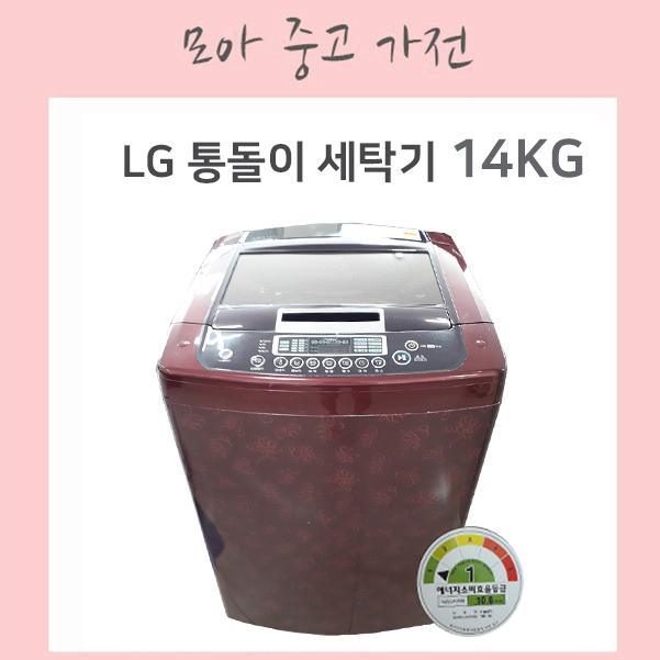LG 통돌이세탁기 14KG, T1403T1