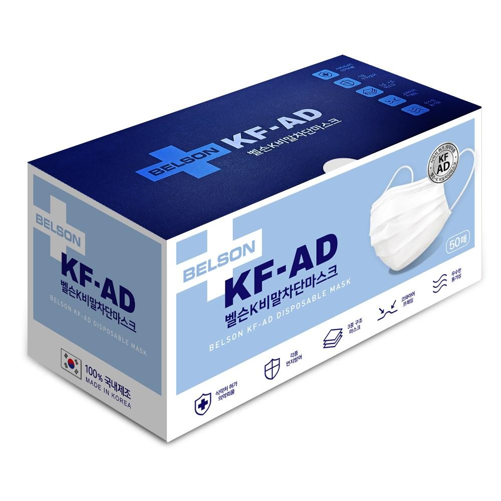 국산 덴탈마스크 KF-AD 비말차단 식약처 인증 의약외품 50매