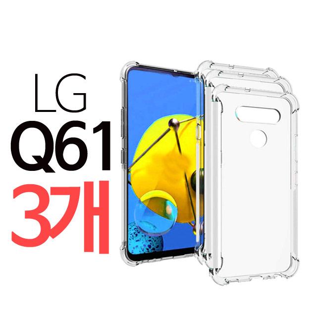 스톤스틸 엘지 Q61 투명 범퍼 케이스 LG q61 1+1+1