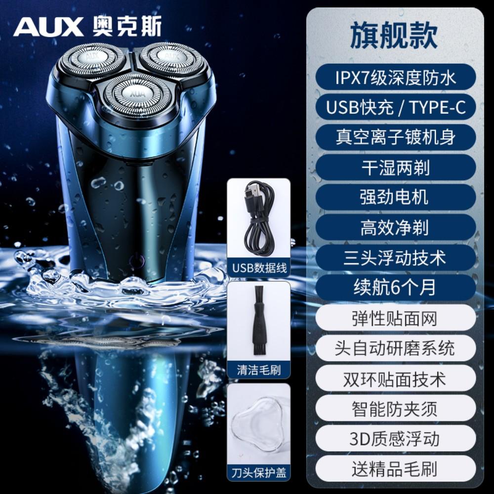 AUX-AS303 전기면도기 4D USB 충전식 토트넘면도기 크로스엑스면도기 트리플블랙면도기 브라운면도기세척기 바르셀로나면도기, 플래그십 / IPX7 깊은 방수 / 헤드 자동 연삭 시스템 / 이중 링 베니어 기술 / 지능형 안티 핀치