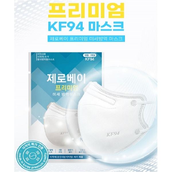 제로베이 KF94 대형 화이트 초 미세먼지 황사 방역마스크, 1개, 1매입