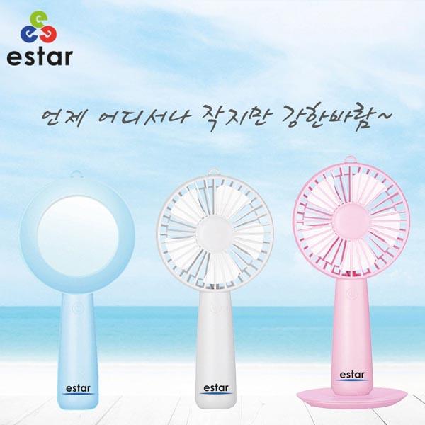 [휴대용] ESTAR 미러 포터블 핸디형 선풍기 EMR-3000, 라이트블루 (POP 5541806268)