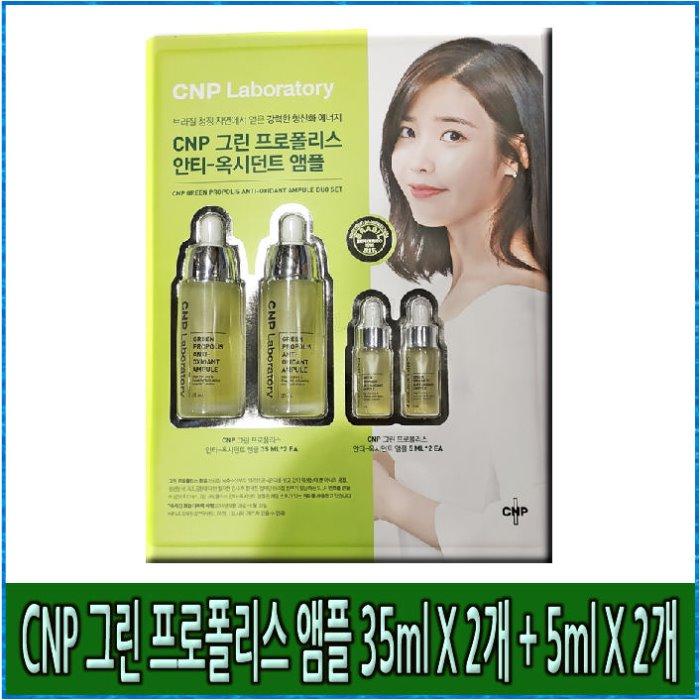 차앤박 CNP 그린 프로폴리스 앰플 80ml 화장품, 단일상품