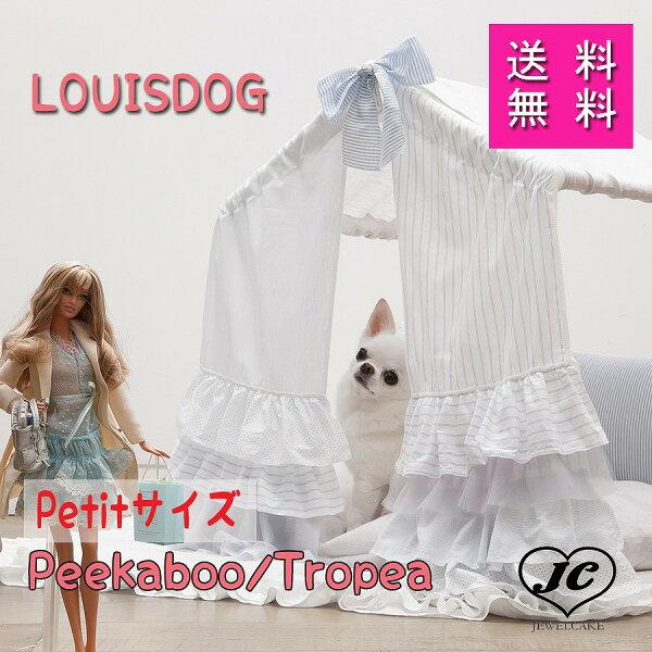 louis dog 루이스 개 peekaboo tropea blue (작은 사이즈) 소형 견 커튼 끈 지붕 덮 인 천장 주택 리본 커튼 프 릴 핑크, 상세설명참조 상품 문의는 상품 문의란에 적어주세요
