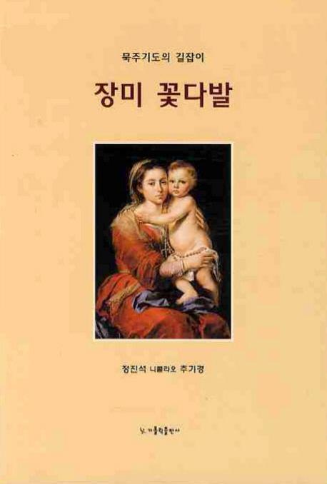 장미 꽃다발(대):묵주기도의 길잡이, 가톨릭출판사