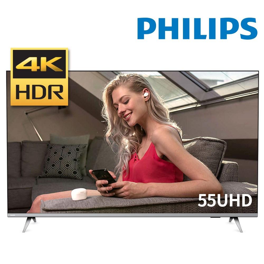 필립스 55인치 UHDTV 55PUN6102 무결점 스탠드 방문설치, 1. 스탠드형 방문설치