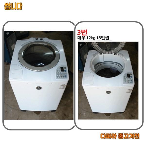 대우 일반세탁기 12키로 통돌이세탁기 중고세탁기 소형 미니 원룸세탁기, D-1.세탁기