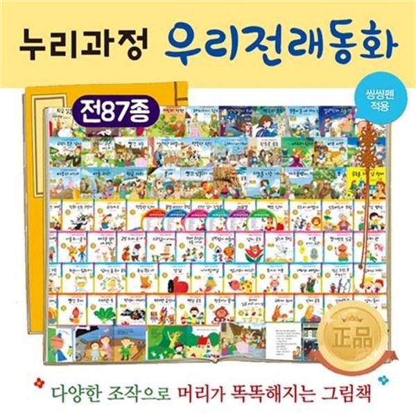 세진북누리과정 우리전래동화 전87종 특별부록포함 모바일상품권