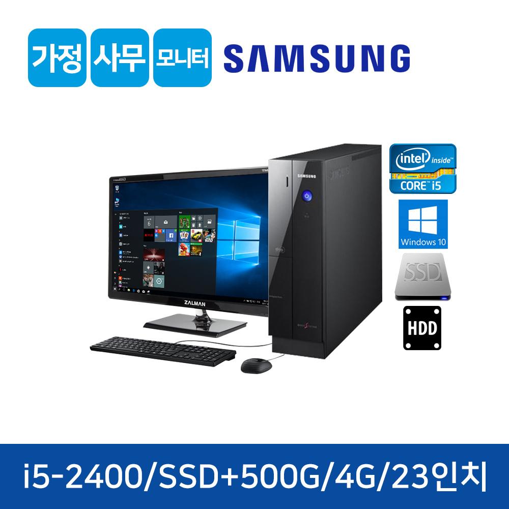 삼성 고급형 Z400 i5-2400 4G SSD+500G 윈10+23인치 모니터 중고 컴퓨터 세트, i5-2400/4G/SSD+500G/윈10+23인치모니터, 01.삼성 Z400