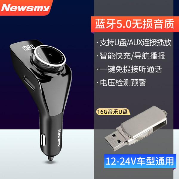 카오디오팩 충전기 핸즈프리 자동차라디오주파수 시거잭 블루투스 5.0 카팩, NewmanC69[16G음악USB드라이브]_공식 표준