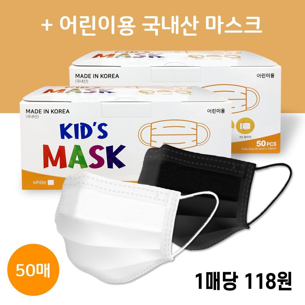국산 어린이 아동용 MB필터 3중 비말차단 일회용 마스크 소형 50매, 1박스, 50매입
